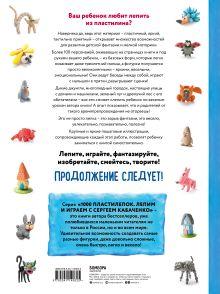 Обложка сзади Большая пластилиновая книга увлечений и развлечений Сергей Кабаченко