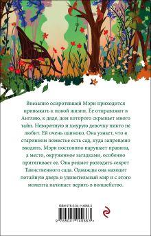 Обложка сзади Таинственный сад Фрэнсис Бернетт