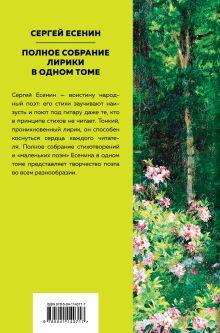 Обложка сзади Полное собрание лирики Сергей Есенин