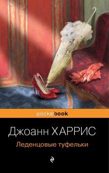 Обложка Леденцовые туфельки Джоанн Харрис