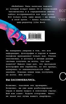 Обложка сзади МоБиблия Серж Брусов