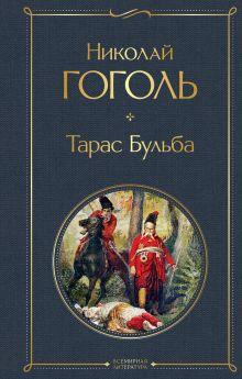 Обложка Тарас Бульба Николай Гоголь