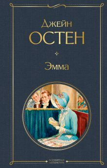 Обложка Эмма Джейн Остен
