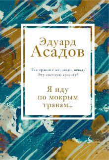 Обложка Я иду по мокрым травам... Эдуард Асадов