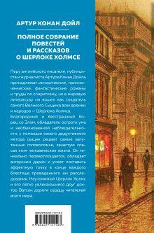 Обложка сзади Полное собрание повестей и рассказов о Шерлоке Холмсе Артур Конан Дойл