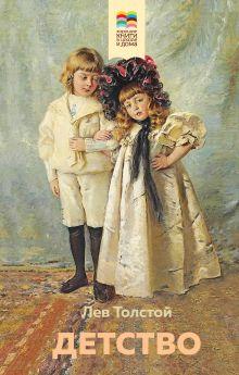 Обложка Детство Лев Толстой
