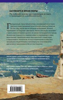 Обложка сзади Львы Сицилии. Сага о Флорио Стефания Аучи