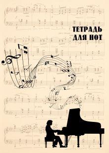 """Тетрадь для нот 24л А4 """"Классика"""" вертикальная, скрепка (бежевая)"""