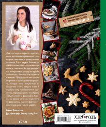Обложка сзади Не трогай! Это на Новый год! 40 оригинальных рецептов для новогоднего стола: от закусок до десертов Ксения Леонтьева
