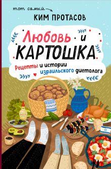 Обложка Любовь и картошка. Рецепты и истории израильского диетолога Ким Протасов
