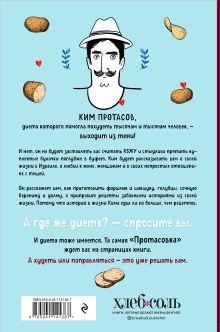 Обложка сзади Любовь и картошка. Рецепты и истории израильского диетолога Ким Протасов