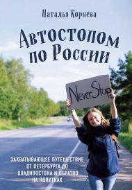 Автостопом по России. Захватывающее путешествие от Петербурга до Владивостока и обратно на попутках