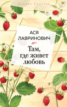 Обложка Там, где живет любовь Ася Лавринович