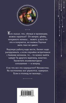 Обложка сзади Маруся. Провинциальные игры Галина Гончарова