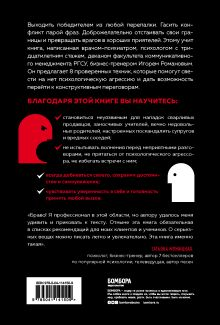 Обложка сзади Не орите на меня! 8 способов ухода от психологической агрессии Игорь Романов