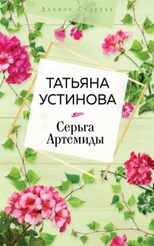 Обложка Серьга Артемиды Татьяна Устинова