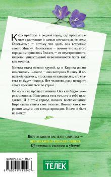 Обложка сзади И все мы будем счастливы Мария Метлицкая