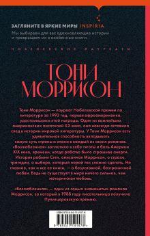 Обложка сзади Возлюбленная Тони Моррисон