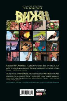 Обложка сзади Вижн. Полное издание. Золотая коллекция Marvel Том Кинг