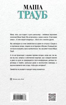 Обложка сзади Полное оZOOMление Маша Трауб