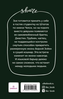 Обложка сзади Любовь по обмену Лена Сокол