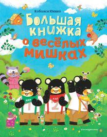 Большая книжка о веселых мишках (рис. авт.)