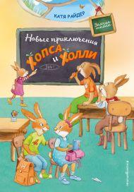 Новые приключения Хопса и Холли (ил. С. Штрауб)