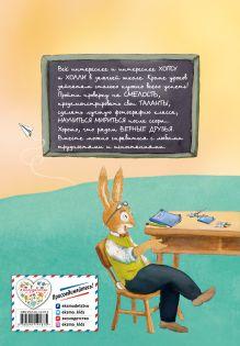 Обложка сзади Новые приключения Хопса и Холли (ил. С. Штрауб) Катя Райдер