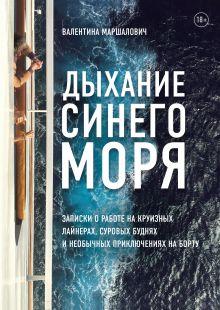 Дыхание синего моря. Запискио работе на круизных лайнерах, суровых буднях и необычных приключениях на борту