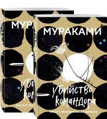 Обложка Убийство Командора (комплект из 2 книг: Книга 1. Возникновение замысла и Книга 2. Ускользающая метафора)