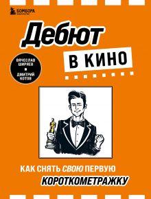 Короткий метр в кино: особенности режиссуры и написания сценария (у.н.)