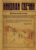 Исторический детективъ Николая Свечина и Валерия Введенского