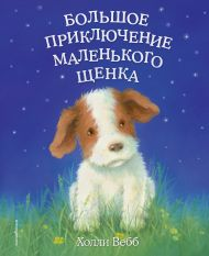 Большое приключение маленького щенка (выпуск 1)
