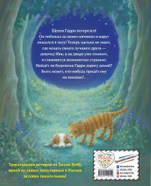 Обложка сзади Большое приключение маленького щенка (выпуск 1) Холли Вебб