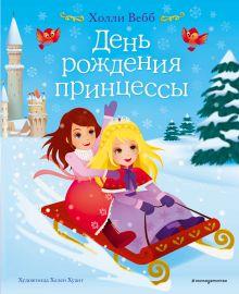 Обложка День рождения принцессы (выпуск 2) Холли Вебб