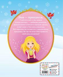 Обложка сзади День рождения принцессы (выпуск 2) Холли Вебб