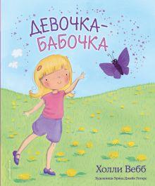 Девочка-бабочка (выпуск 4)