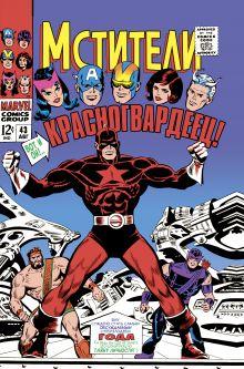Обложка Мстители #43. Первое появление Красногвардейца Стэн Ли