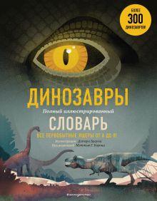 Динозавры. Полный иллюстрированный словарь
