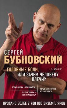 Обложка Головные боли, или Зачем человеку плечи? 2-е издание Сергей Бубновский