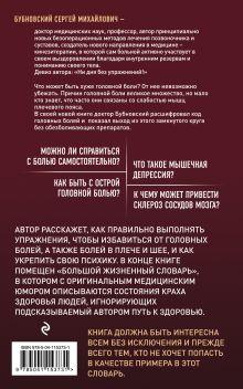 Обложка сзади Головные боли, или Зачем человеку плечи? 2-е издание Сергей Бубновский