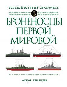 Обложка Броненосцы Первой мировой Федор Лисицын