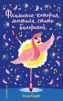 Обложка Фламинго, которая мечтала стать балериной (выпуск 7) Белла Свифт