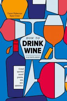 Как пить вино: самый простой способ узнать, что вам нравится