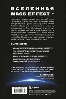 Обложка сзади Mass Effect: восхождение к звездам. История создания космооперы BioWare Николя Доменг