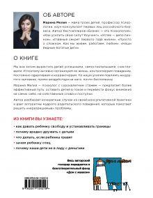 Обложка сзади Отстаньте от ребенка! Простые правила мудрых родителей (2-е издание, дополненное) Марина Мелия
