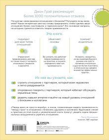 Обложка сзади Теория привязанности. Эффективные практики, которые помогут построить прочные отношения с близкими и партнером Энни Чен