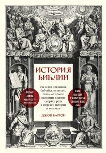 Обложка История Библии. Где и как появились библейские тексты, зачем они были написаны и какую сыграли роль в мировой истории и культуре Джон Бартон