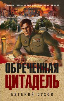 Обложка Обреченная цитадель Евгений Сухов