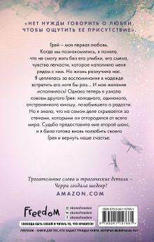 Обложка сзади Элеанор и Грей Бриттани Ш. Черри